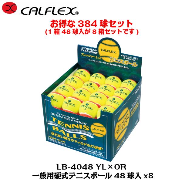 送料無料CALFLEX・カルフレックス 硬式テニスボール 48球入りx8箱セット LB-4048YLxOR(まとめ買い テニス用品 テニス ボール 硬式 部活 チーム)