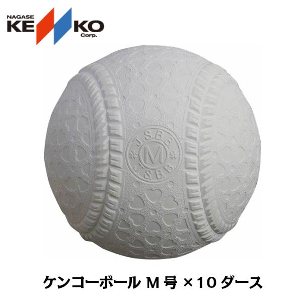 出産祝い 送料無料ナガセケンコー 軟式野球ボール M号 10ダース軟式野球 軟式野球ボール 軟式用 NAGASE・健康 新規格)・KENKO 新型ケンコーボール M号球 M-NEW(検定球 軟式 野球 ボール 軟式用 次世代ボール 新型M号 新規格), illumi:fc02ec68 --- canoncity.azurewebsites.net