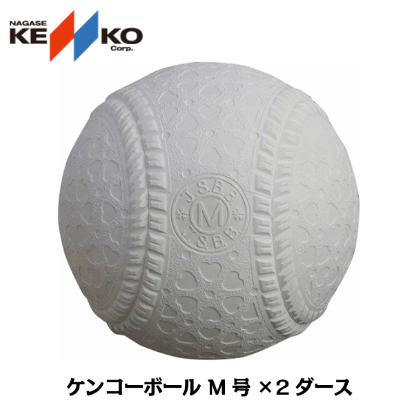 送料無料ナガセケンコー 軟式野球ボール M号NAGASE・健康・KENKO 新型ケンコーボール M号球 2ダース M-NEW(軟式 野球 ボール 軟式用 検定球 次世代ボール 新型M号 新規格)