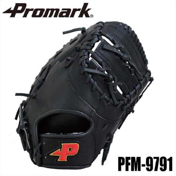あす楽 送料無料PROMARK・プロマーク 硬式一般用 ファーストミット PFM-9791(硬式 一般 野球 グローブ ファーストミット 極め捕り 天然皮革)