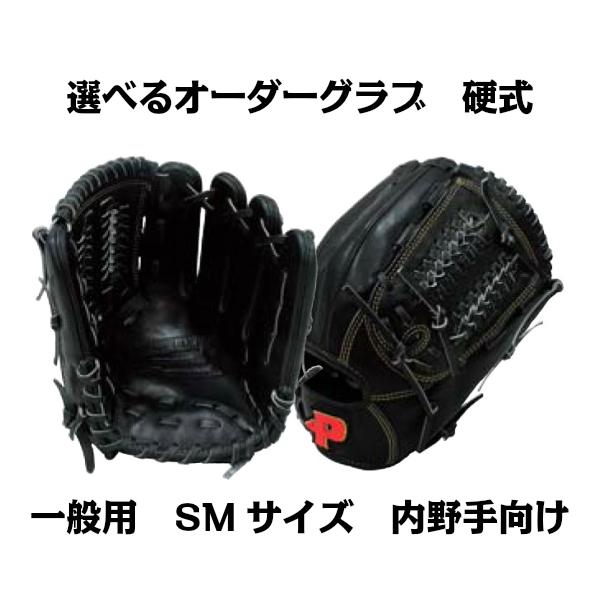 【硬式グラブ】オーダーグラブ 硬式 一般用 SMサイズ内野手向け 1005_flash 02P03Dec16