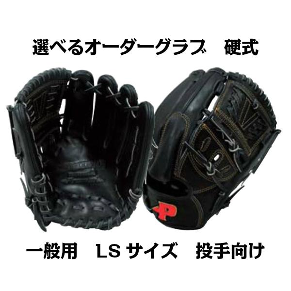 【硬式グラブ】オーダーグラブ 硬式 一般用 LSサイズ 投手向け 1005_flash 02P03Dec16