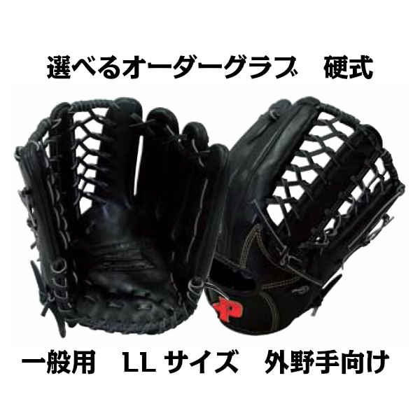 【硬式グラブ】オーダーグラブ 硬式 一般用 LLサイズ 外野手向け
