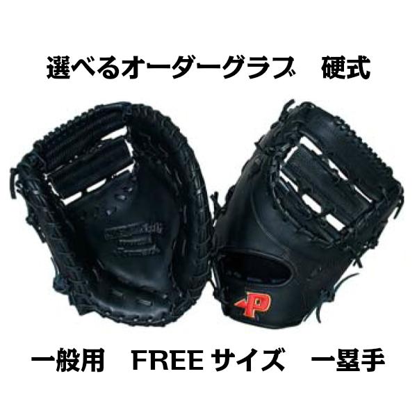 【硬式グラブ】オーダーグラブ 硬式 一般用 FREEサイズ 一塁手投向け 1005_flash 02P03Dec16