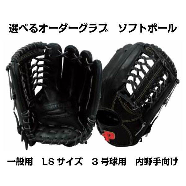 LSサイズ/3号球用内野手向け 一般用 【ソフトボールグラブ】オーダーグラブ