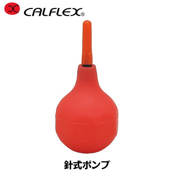 デポー あす楽 CALFLEX カルフレックス 針式ポンプ SP-72 テニス 軟式 ソフトテニス 軟式テニスボール 物品 ソフトテニスボール 空気入れ
