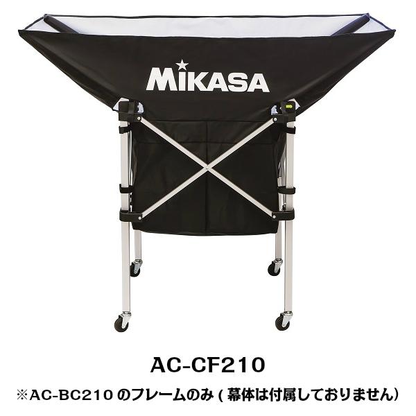 ミカサ【MIKASA】携帯用折り畳み式舟型ボールカゴ(フレームのみ)AC-CF210