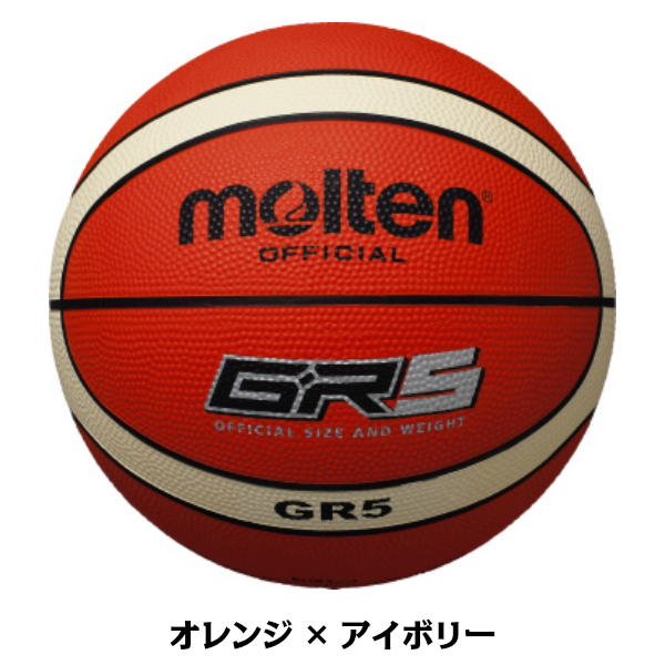 molten モルテン GR5 ゴムバスケットボール 5号BGR5 OI/YK/WB/BO/KR/ (バスケット ボール ゴム 球 部活 チーム)