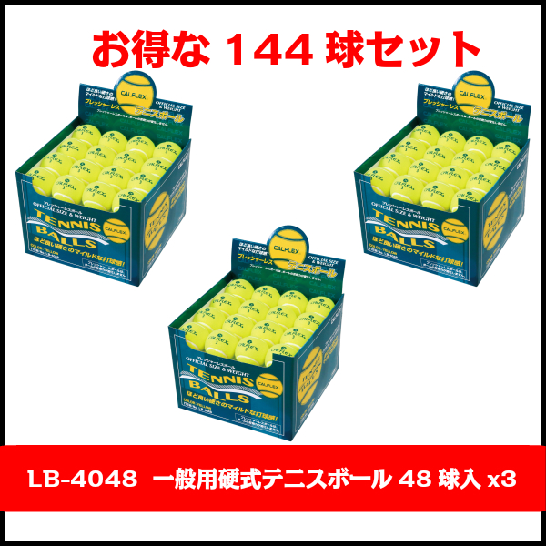 送料無料CALFLEX・カルフレックス 硬式テニスボール 48球入りx3箱セット LB-4048(まとめ買い テニス用品 テニス ボール 硬式 部活 チーム)