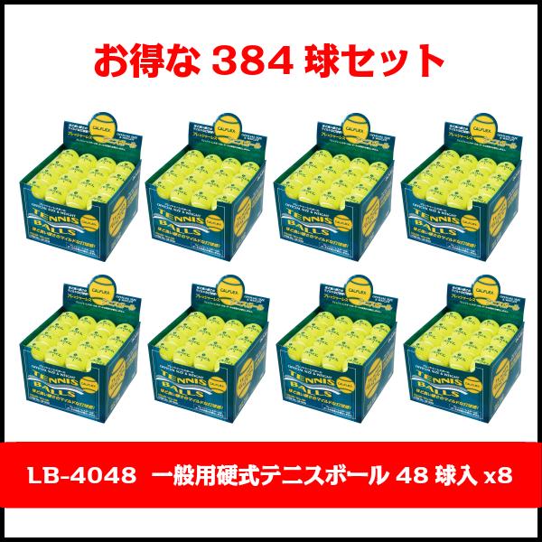送料無料CALFLEX・カルフレックス 硬式テニスボール 48球入りx8箱セット LB-4048(まとめ買い テニス用品 テニス ボール 硬式 部活 チーム)