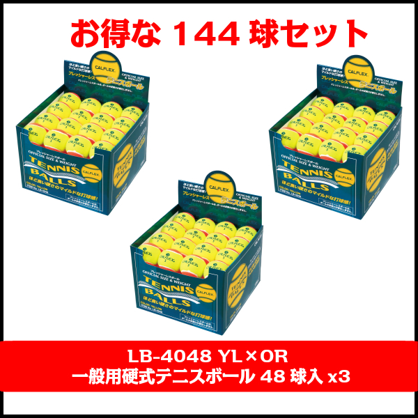 送料無料CALFLEX・カルフレックス 硬式テニスボール 48球入りx3箱セット LB-4048YLxOR(まとめ買い テニス用品 テニス ボール 硬式 部活 チーム)