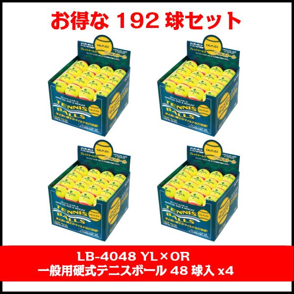 送料無料CALFLEX・カルフレックス 硬式テニスボール 48球入りx4箱セット LB-4048YLxOR(まとめ買い テニス用品 テニス ボール 硬式 部活 チーム)