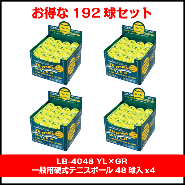 送料無料CALFLEX・カルフレックス 硬式テニスボール 48球入りx4箱セット LB-4048YLxGR(まとめ買い テニス用品 テニス ボール 硬式 部活 チーム)