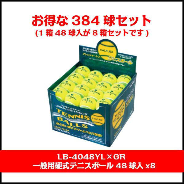 送料無料CALFLEX・カルフレックス 硬式テニスボール 48球入りx8箱セット LB-4048YLxGR(まとめ買い テニス用品 テニス ボール 硬式 部活 チーム)