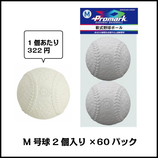 送料無料PROMARK・プロマーク 軟式練習球M号 2個入り×60パックセット LB-300M×60(野球用品 トレーニング 練習 自主練 ボール)