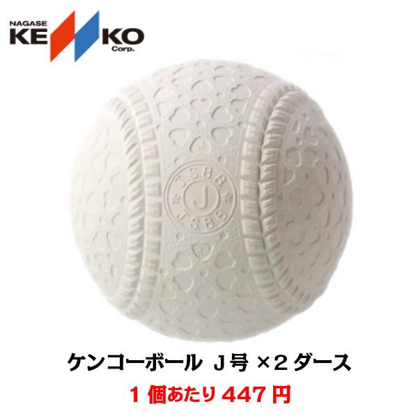 あす楽 送料無料ナガセケンコー 軟式野球ボール J号NAGASE 健康 KENKO 新型ケンコーボール J号球 2ダース J-NEW(軟式 野球 ボール 小学生用 軟式用 検定球 次世代ボール 新型J号 新規格)