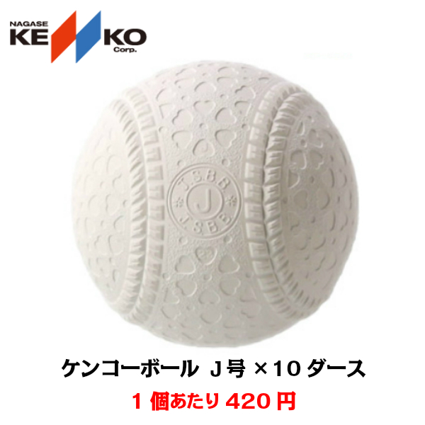 あす楽 送料無料ナガセケンコー 軟式野球ボール J号NAGASE 健康 KENKO 新型ケンコーボール J号球 10ダース J-NEW(軟式 野球 ボール 小学生用 軟式用 検定球 次世代ボール 新型J号 新規格)
