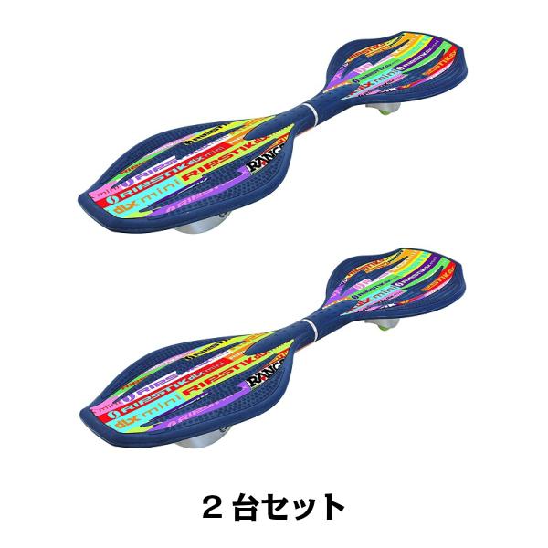 リップスティック デラックス ミニ サーキットネイビー 2台セット(ラングスジャパン 送料無料 スケボー ロングスケート 国内正規品 スケートボード)
