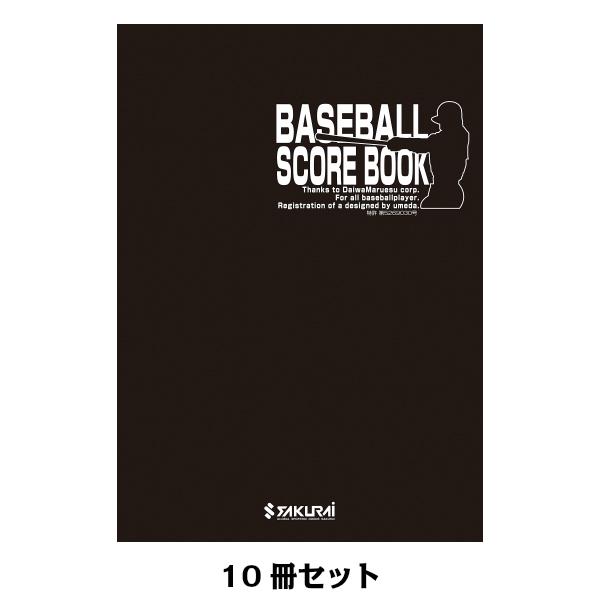 あす楽 送料無料 PROMARK・プロマーク ベースボール スコアブック 10冊セット SC-100×10 (野球用スコアブック 野球用品 練習試合 試合)