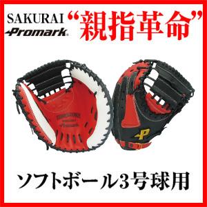 送料無料PROMARK・プロマーク 一般用ソフトボールキャッチャーミット PCMS-4823 (ソフトボール グローブ ソフトボール用グローブ キャッチャーミット 親指革命)