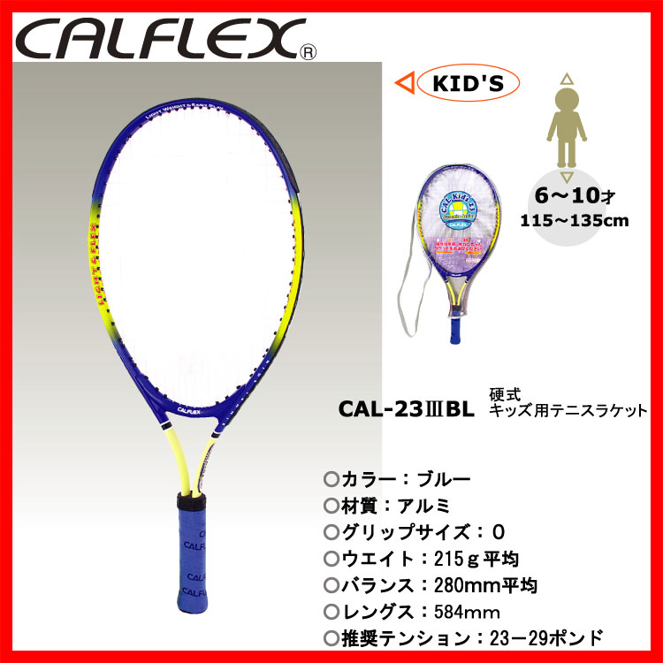 Calf Rex tennis junior tennis racquet-23 inch BL fs3gm