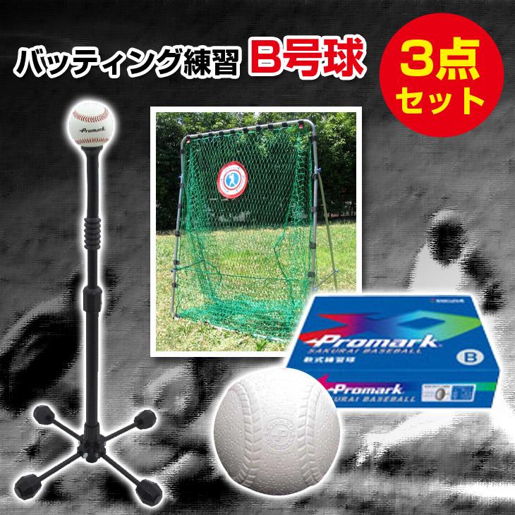 送料無料PROMARK・プロマーク バッティング練習セット B号球 (セット内容HT-76 HT-6295 LB-312(B号)(ネット トレーニング 野球 練習器具 バッティングマシン ソフトボール 軟式 自主トレ)