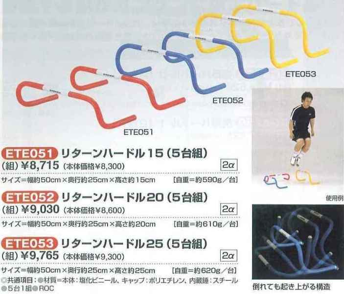 Evernew return hurdles 20 (5-car set) Blue ETE 052: (hurdle practice training muscle training muscle training sport sports supplies toy store Rakuten) 02P01Feb15