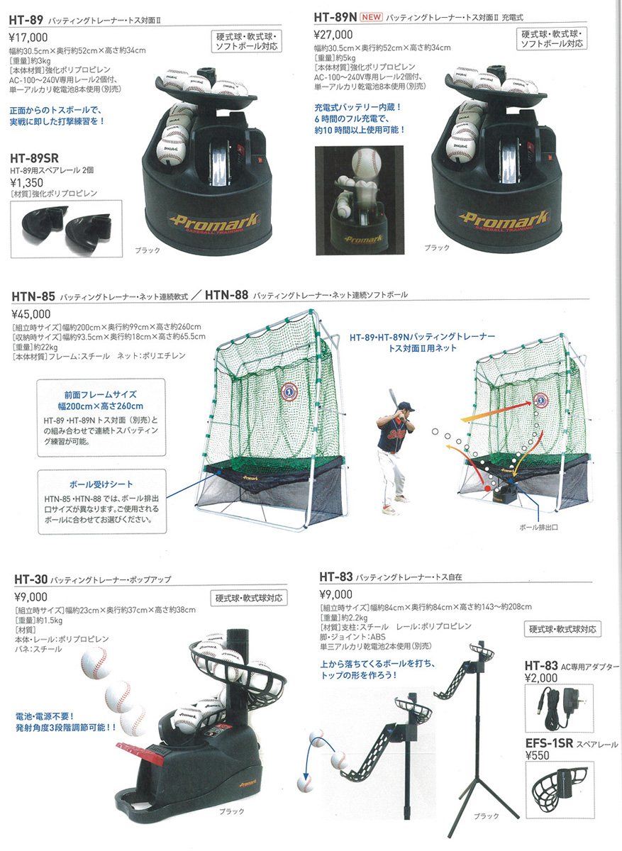 Hone your hitting power! The original batting practice machine! 3 Pitches for professionalism batting trainer-toss face-to-face 2 bonus after the arrival gift fs3gm