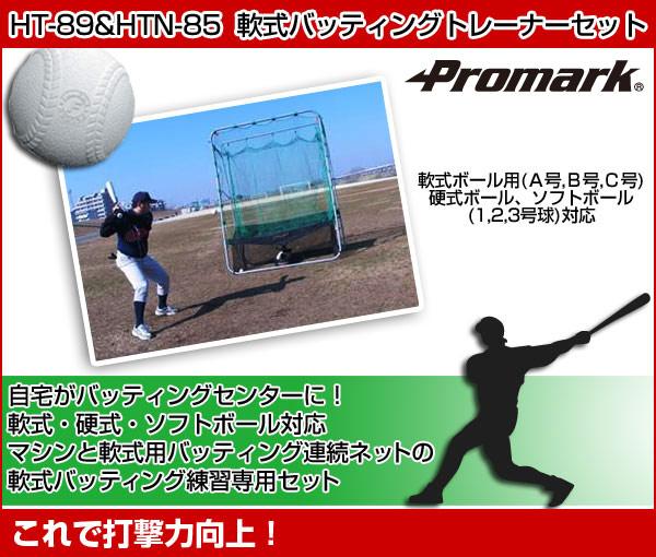 送料無料PROMARK・プロマーク 硬式・軟式バッティングトレーナーセット HT-89&HTN-85(トスマシン 練習器具 バッティングマシン 軟式 硬式 ソフトボール)