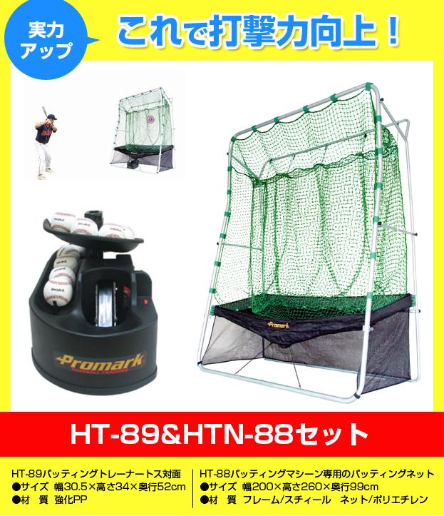 送料無料PROMARK・プロマーク ソフトボールバッティングトレーナーセット HT-89&HTN-88 バッティングゲージ(トスマシン 練習器具 バッティングマシン 軟式 硬式 ソフトボール)