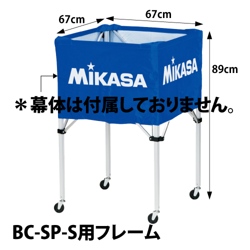 ミカサ 【MIKASA】 ボールカゴ (フレーム) BCF-SP-S 1005_flash 02P03Dec16