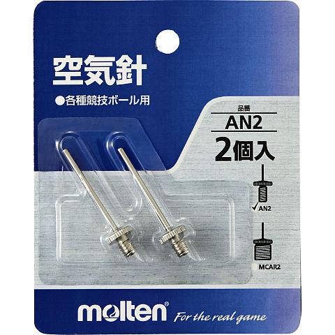 molten 期間限定特価品 モデル着用&注目アイテム モルテン 数量限定 空気針 2本入 クーポン発行中 AN2