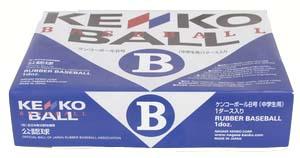 (公財)全日本軟式野球連盟公認球NAGASE・健康・KENKO 新型ケンコー ボール 【軟式野球】NAGASE・健康・KENKO 新型ケンコー ボール B号 1ダース B-NEW(軟式ボール 軟式用 球 ナガセケンコー) 02P03Dec16