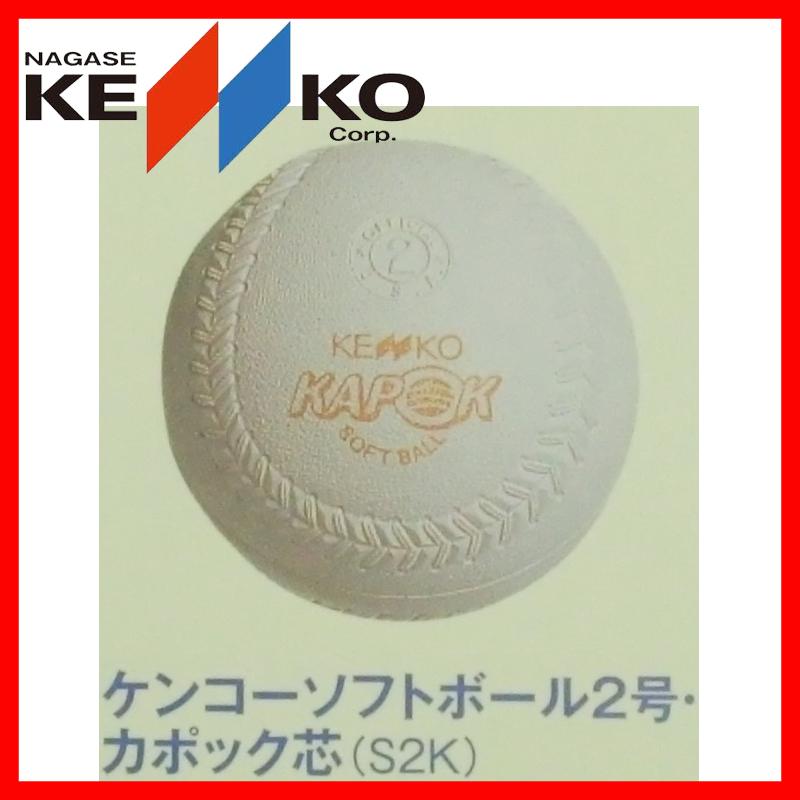 【NAGASE・KENKO】【ナガセ健康】ケンコー ソフトボール2号球 カポック芯 S2K-Y 1ダース(ソフトボール 練習ボール 球 トレーニング 自主トレ スポーツ用品) 1005_flash 02P03Dec16