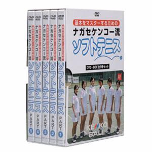【KENKO 健康】基本をマスターするためのナガセケンコー 流 ソフトテニスDVD-BOX 全5巻セット (テニス用品 練習 トレーニング 自主トレ) 1005_flash 02P03Dec16