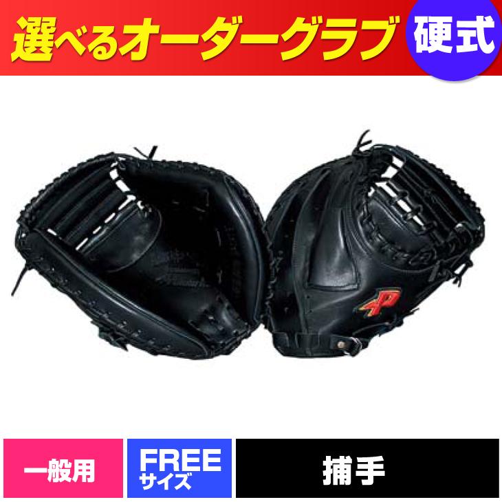 【硬式グラブ】オーダーグラブ 硬式 一般用 FREEサイズ 捕手向け 1005_flash 02P03Dec16