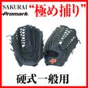 送料無料PROMARK・プロマーク 硬式グローブ 外野手用 PG-9751(野球 グローブ 硬式 一般 外野)