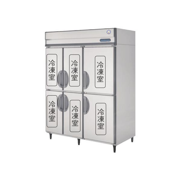フクシマ 冷凍庫 ARD-1566FMD Aシリーズ 縦型 福島工業