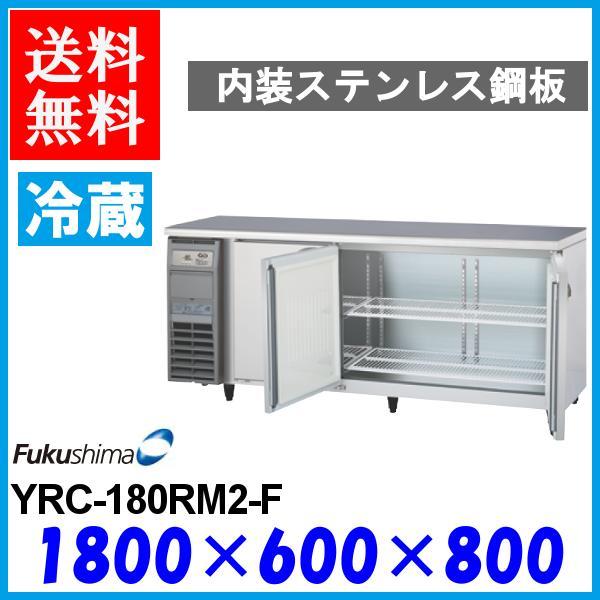 フクシマ コールドテーブル 冷蔵庫 YRC-180RM2-F センターフリータイプ 福島工業