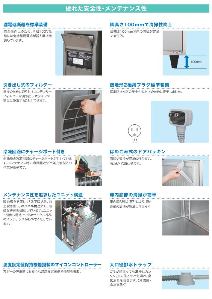 フクシマ コールドテーブル 冷凍庫 YRW-081FM2 福島工業