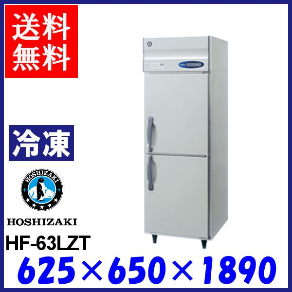 ホシザキ 冷凍庫 HF-63LZT3 縦型