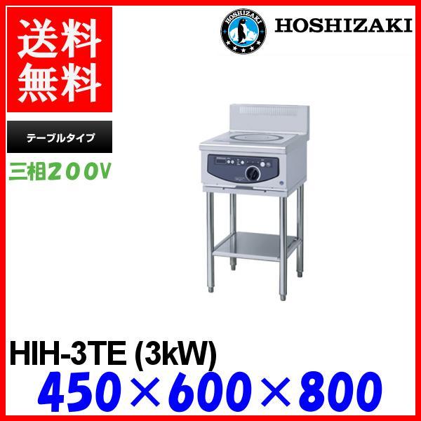 ホシザキ 電磁調理器 HIH-3TE テーブルタイプ