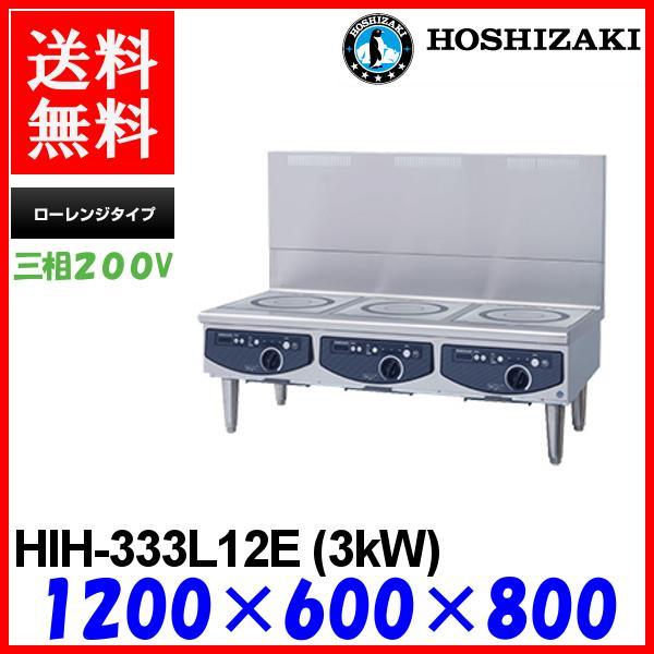 ホシザキ 電磁調理器 HIH-333L12E ローレンジタイプ
