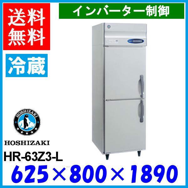 ホシザキ 冷蔵庫 HR-63Z3 Zシリーズ 縦型