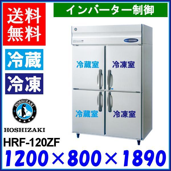 ホシザキ 縦型 冷凍冷蔵庫 HRF-120ZF Zシリーズ