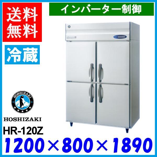 ホシザキ 冷蔵庫 HR-120Z Zシリーズ 縦型