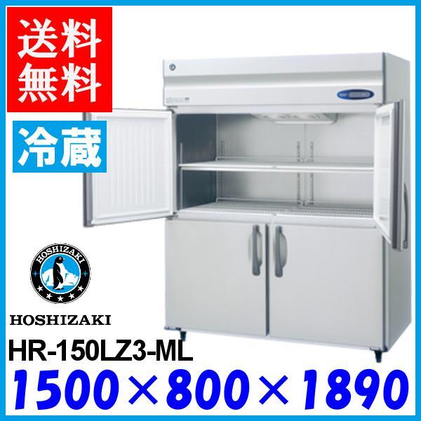 ホシザキ 冷蔵庫 HR-150LZ3-ML LZシリーズ ワイドスルー 縦型