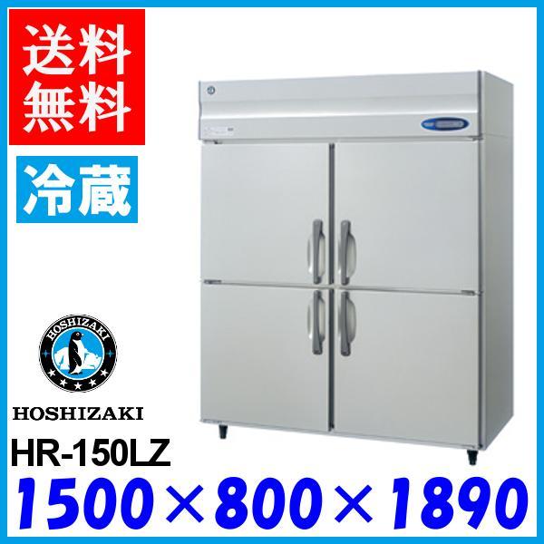 ホシザキ 冷蔵庫 HR-150LZ LZシリーズ 縦型
