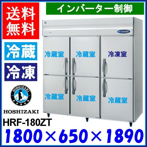 ホシザキ 冷凍冷蔵庫 HRF-180ZT Zシリーズ 縦型