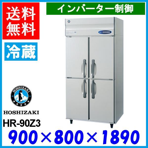 ホシザキ 冷蔵庫 HR-90Z3